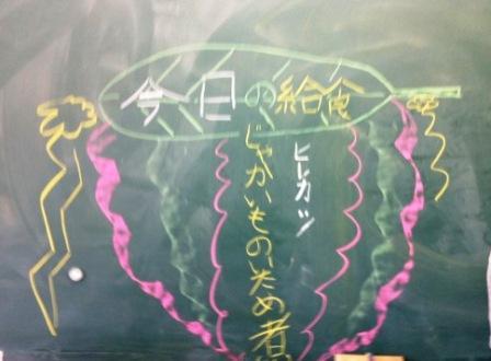 kyuusyoku22.JPG